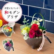 送料無料和花プリザーブドフラワー