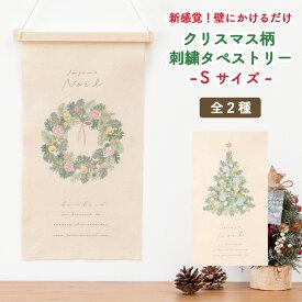 クリスマス タペストリー ツリー リース 刺繍 Sサイズ 壁掛け 北欧 インテリア 雑貨 アイテム 綿 おしゃれ かわいい シンプル プレゼント ギフト