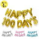 【送料無料】選べる4色 100日 バルーン HAPPY 100 DAYS 飾り付け パーティー バースデー 誕生日 記念日 100日 飾り 100日祝い バルーンセット パーティー 飾り バルーン アルミ風船 アルミバルーン ふうせん 風船 デコレーション ハーフバースデー