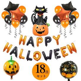【セール価格】【メール便送料無料】ハロウィン バルーン 18点 セット パーティー 飾り 飾り付け バルーン アルミ風船 アルミバルーン 豪華セット 飾り付け セット ふうせん パンプキン Halloween コウモリ お化け 黒ネコ カボチャ スパイダー