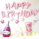 【期間限定数字バルーンプレゼント】バルーン 誕生日 飾り付け パーティー バースデー HAPPY BIRTHDAY バルーンセット…