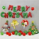 【送料無料】クリスマス 飾り バルーン 装飾 セット パーティー 雪だるま サンタクロース クリスマスツリー アルミ風船 飾り 飾り付け アルミバルーン 豪華セット クリスマス パーティー飾り ふうせん アルファベット型 Merry Christmas スター 星 Xmas