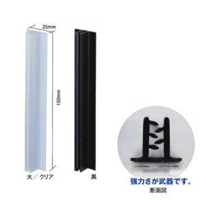 パワフルキャッチ大 10個セット プレートキャッチャー 強力 両面テープ POP 装飾 パウチ ラミネート 広告 パチンコ 備品 送料無料 売れ筋