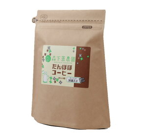 たんぽぽコーヒー(ポット用)150g(30袋)? タンポポコーヒー たんぽぽ茶 タンポポ茶 母乳 妊娠 妊婦 ノンカフェイン カフェインレス カフェインレスコーヒー デカフェ たんぽぽ珈琲 タン