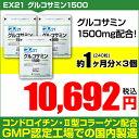 EX21グルコサミン1500 240粒入×3個(90日分) 年齢とともに減少する軟骨成分をグルコサミンで補給!II型コラーゲンとコンドロイチン含有ムコ多糖類も配...
