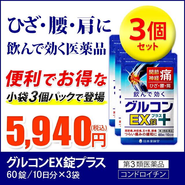 【第3類医薬品】日本薬師堂 グルコンEX錠プラス(袋タイプ) 60錠 3袋セット(30日分)