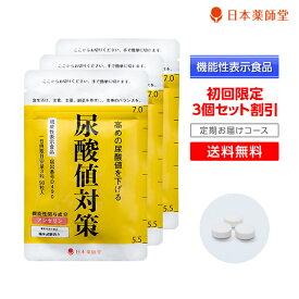 【初回限定】【機能性表示食品】【定期購入】日本薬師堂 尿酸値対策 90粒入 3袋セット(90日分) 尿酸値 アンセリン サプリメント サプリ 国産 機能性 健康診断 メール便【送料無料】