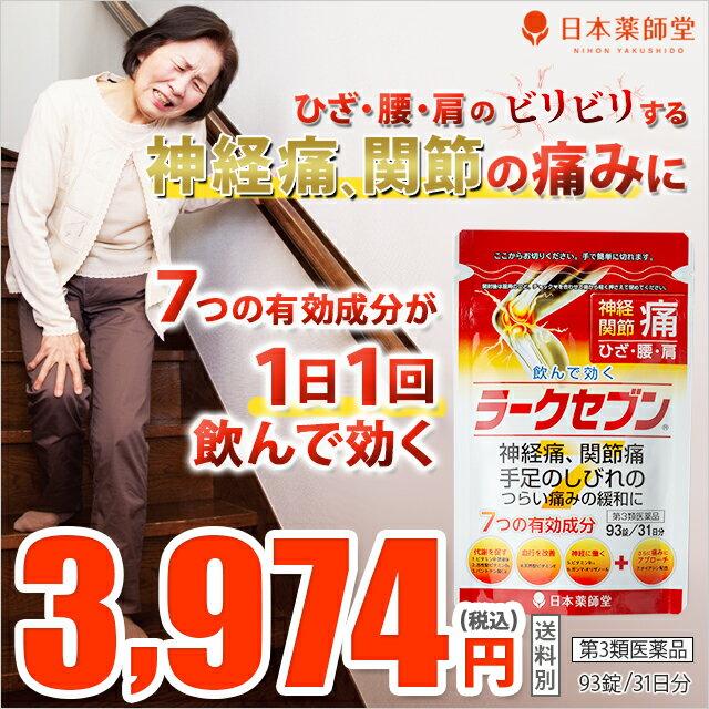 【第3類医薬品】日本薬師堂 ラークセブン(袋タイプ) 93錠(31日分)