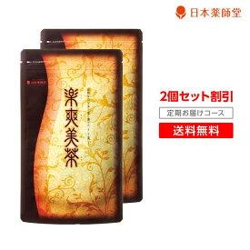 【定期購入】日本薬師堂 楽爽美茶(らくそうびちゃ) 30包入 2袋セット(60日分) すっきり ダイエットサポート 健康茶 カッシア アラタ 金時しょうが ダイエット茶 脂肪が気になる方【送料無料】