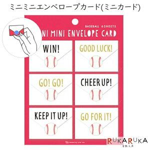 Mini Mini Envelope Card《ミニミニエンベロープカード》 ミニ封筒型メッセージカード [ベースボール/野球] グリーティングライフ<Greeting Life Inc.> 600-HR-23 【ネコポス便可】 ミニカード お礼 一言
