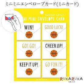 Mini Mini Envelope Card《ミニミニエンベロープカード》 ミニ封筒型メッセージカード [バスケットボール] グリーティングライフ<Greeting Life Inc.> 600-HR-26 【ネコポス便可】 ミニカード お礼 一言