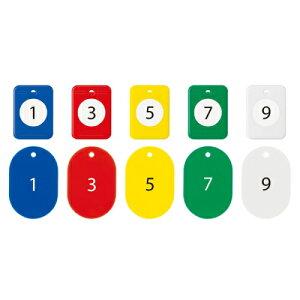 クロークチケット 連番荷札 クリップ 5色1〜20 オープン工業 55-BF-150** *ネコポス不可*