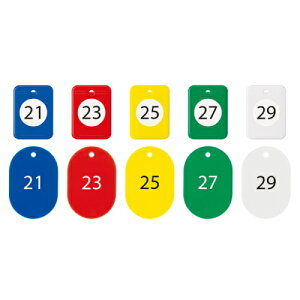クロークチケット 連番荷札 クリップ 5色21〜40 オープン工業 55-BF-151** *ネコポス不可*