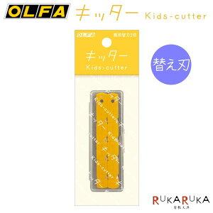 キッター kids-cutter[専用替え刃] 2枚入り オルファ<OLFA> 64-XB236S 【ネコポス可】 子供も安心 安心設計 左右両用