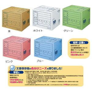 文書保存箱(カラー・フォルダーB4・A4用)  コクヨ B4A4