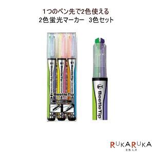 2色蛍光マーカー [BeetleTip dualcolor/ビートルティップ デュアルカラー] 3色セット コクヨ 10-PM-L303-3S 【ネコポス可】 カブトムシ かぶとむし 蛍光ペン 便利