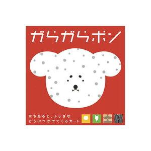 【ネコポス便対応可能商品】10-KE-WC44-1(コクヨ) 【コクヨのえほん】 がらがらポン 組み合わせ おもしろ動物