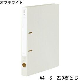 リングファイル<NEOS>(ネオス) A4縦2穴 220枚綴じ オフホワイト コクヨ フ-NE430W