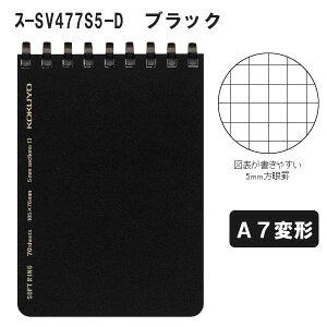 ソフトリングメモ<ビジネス>(5mm方眼罫・カットオフ) やわらかリングA7変形 ブラック 70枚コクヨ ス-SV477S5-D 【ネコポス可】