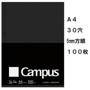 キャンパス ルーズリーフBiz 5mm方眼罫 A4 30穴 100枚 コクヨ ノ-G816S-5【ネコポス可】