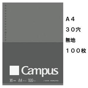キャンパス ルーズリーフBiz 無地 A4 30穴 100枚 コクヨ ノ-G816W 【ネコポス可】
