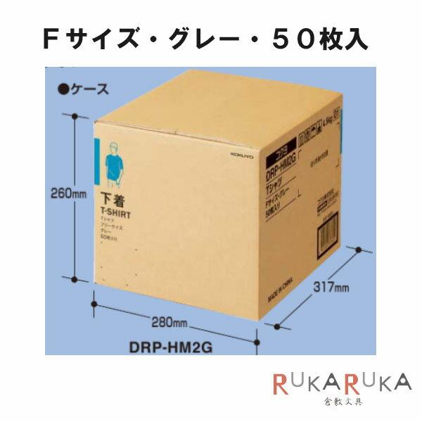 Tシャツ(Fサイズ・グレー・50枚入り) ※10枚ずつパック防災用品PARTS-FIT(パーツフィット)コクヨ DRP-HM2G 【送料無料】
