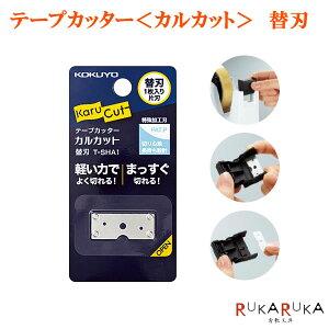 テープカッター <カルカット> 専用 替刃 1枚入りコクヨ T-SHA1 【ネコポス可】 替え刃 長持ち 簡単 交換 部品 のりがつきにくい