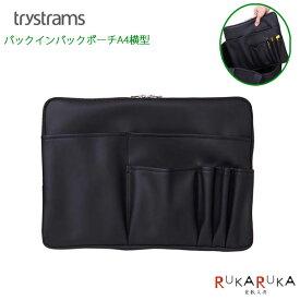 trystrams/トライストラムス バッグインバッグ [Lサイズ横型 A4横型] ブラック GT600 コクヨ THM-MM08D *ネコポス不可*スマート ギフト クラッチバック セカンドバック