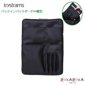 trystrams/トライストラムス バッグインバッグ [Lサイズ縦型 A4縦型] ブラック GT600 コクヨ THM-MM09D *ネコポス不可*スマート ギフト クラッチバック セカンドバック