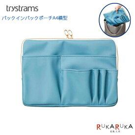 trystrams/トライストラムス バッグインバッグ [Lサイズ横型 A4横型] ブルー GT600 コクヨ THM-MM08B *ネコポス不可*スマート ギフト クラッチバッグ セカンドバック
