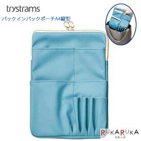 trystrams/トライストラムス バッグインバッグ [Lサイズ縦型 A4縦型] ブルー GT600 コクヨ THM-MM09B *ネコポス不可*スマート ギフト クラッチバッグ セカンドバック