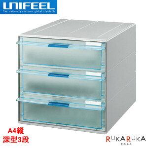 ユニフィール<UNIFEEL>A4レターケース コクヨ LC-UNT203Mレターケース 保存 書類 ケース 透明 デスク おしゃれ テレワーク