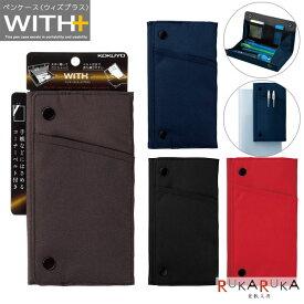 ペントレー 機能性ペンケース WITH+(ウィズプラス)全4色 コクヨ 10-F-VBF170-*【ネコポス可】取り出しやすい 筆入れ シンプル 持ち運び 手帳