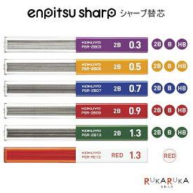 鉛筆シャープ 替え芯 芯径:全5種類(0.3〜1.3mm) 硬度:2B・B・HB コクヨ 10-PSR-****-1P【ネコポス可】スリムケース 学生 社会人
