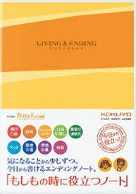終活グッズ エンディングノート<もしもの時に役立つノート> 6号(セミB5) オレンジ コクヨ LES-E101 【ネコポス可】