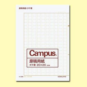 【ネコポス便対応可能商品】 原稿用紙(二つ折り) A4縦書き 20X20 20枚入り コクヨ ケ-20