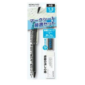マークシート最適セット 鉛筆シャープと消しゴムセット 芯径1.3mm コクヨ PS-SMP101D