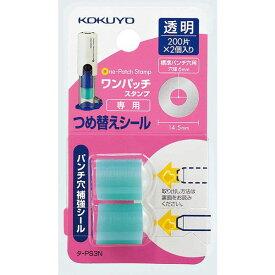 パンチ穴補強シール ビニールパッチホルダー ワンパッチスタンプ専用つめ替えシール コクヨ タ-PS3