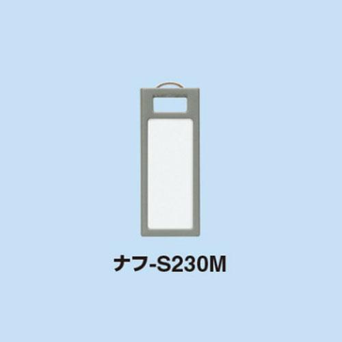 コクヨ KEYSYS対応 キーホルダー型名札単色 グレー 4個入 コクヨ ナフ-S230M