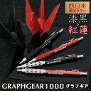 【西日本限定カラー】GRAPHGEAR<グラフギア>1000 漆黒・紅蓮 径0.5mm [全4種類] ぺんてる 100-PG1015***