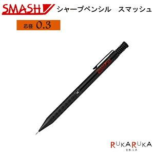 《SMASH》スマッシュ 芯径0.3mm ぺんてる 100-Q1003-1N 【ネコポス可】 復刻 ブラック