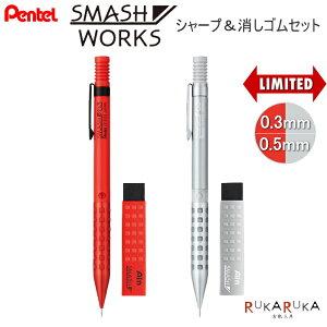 限定! スマッシュワークス 《SMASHWORKS》 消しゴムセット (ペアデザイン) 芯径0.3/0.5mm [各2色] ぺんてる 100-Q1003-PL*、Q1005-PL* LIMITED 限定カラー スマッシュ