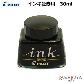 証券用インキ(ボトルインク) 黒 PILOT(パイロット) INK-30-DO *ネコポス不可*