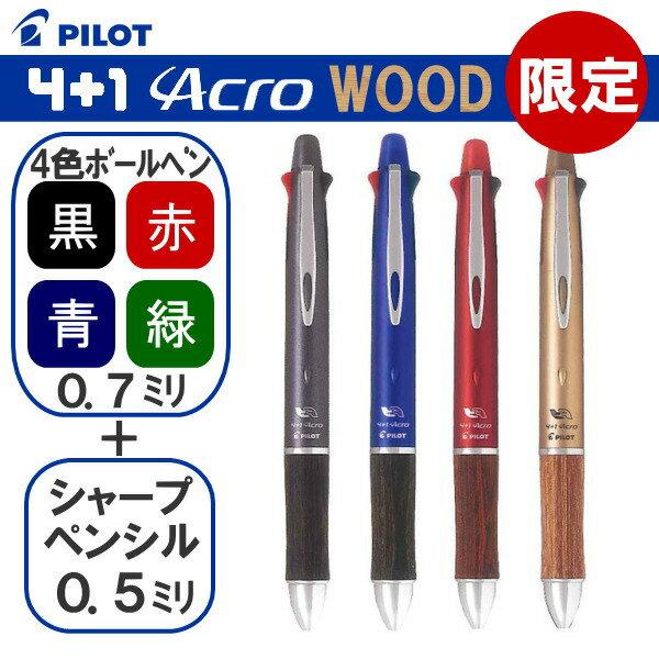 4+1 Acro WOOD《アクロ ウッド》 [全4色] 多機能ボールペン ボールペン(0.7ミリ)4色+シャプペン(0.5ミリ)  パイロット 140-BKHFAL-2SF-** 【ネコポス可】