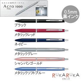 油性ボールペン Acro1000<アクロ> 極細0.5mm 全6色 パイロット 140-BAC-1SEF-*【ネコポス可】 なめらか アクロインキ 低粘度 ビジネス シンプル 大人 単色 フォーマル