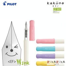 万年筆 kakuno(カクノ)[EF/極細字]ホワイトボディ パイロット 140-FKA-1SR-S*EF 【ネコポス可】