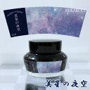 ■オリジナルインク当店限定品!■「美星の夜空/Bisei no Yozora」 藍色 50mlセーラー万年筆 13-9207-210ビセイ