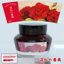■Newカラー!オリジナルインク当店限定品!■「深紅の薔薇/SHINKUNOBARA」 50ml セーラー万年筆 13-9207-226 バ…
