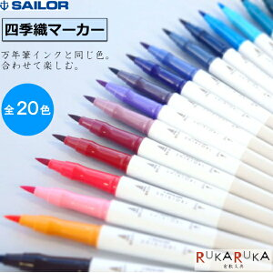 四季織マーカー SHIKIORI 水性染料 ツインタイプ 全20色 セーラー万年筆 26-5207-20* 【ネコポス便可】 ふでペン 筆 細字 インスタ映え アート カラフル 多色 しきおり 選べる