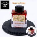 Marche de Lapin《マルシェドゥラパン》オリジナルインク [マルシェ オレンジ] 50ml セーラー万年筆 15-13-9703-235 *…
